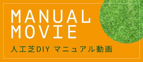MANUAL MOVIE 人工芝DIY マニュアル動画