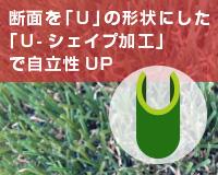 U字シェイプ加工で耐久性アップ